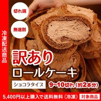 ■商品内容:カットロールケーキ(チョコ)約500g ■原材料:乳等を主要原料とする食品、全卵、砂糖、...
