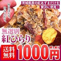 ■商品内容:紅ひらり約150g×2袋 ■原材料:さつま芋、砂糖、還元水飴、トレハロース、ソルビット ...
