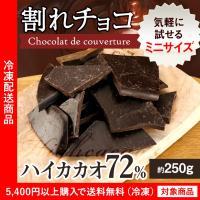 ■商品内容:割れチョコハイカカオ72% 約250g ■原材料:カカオマス、ココアバター、砂糖、ココア...