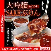 ■商品内容:喜多屋 大吟醸SAKEぷりん〜みるく味〜 3個入り(1個あたり約120g) ■原材料:牛...