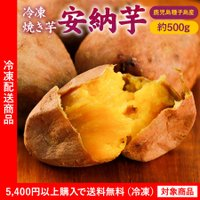 ■商品内容:冷凍安納焼き芋約500g ■原材料:さつまいも(安納) ■賞味期限:冷凍保存で製造日より...