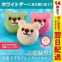 ■商品内容:くまのマカロン 3個入り(白・緑・ピンク) ■賞味期限:製造日より冷凍保存で90日、解凍...