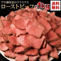 ■商品内容:ローストビーフ約1g(約350g×2袋) ■原材料:牛肉、食塩、胡椒、乳糖、玉葱、にんに...