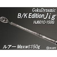★GokuDynamic B/K Edition HJ601C-150G(ベイト)★(100063)...