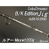 ★GokuDynamic B/K Edition HJ551S-200G(スピニング)★(10006...