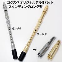 Gokuspe アルミバット STロング型 超ロングフェル-ル付  (内径:12/13/14/15/...