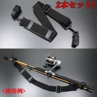 ロッドショルダーベルト 2本セット (120047-2) |釣り 釣具 ダイワ Daiwa シマノ ...