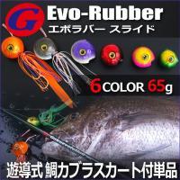 オールラウンドに使える、ゴクスペオリジナルの遊導式 鯛カブラ ラバースカート、ネクタイの魅惑的アクシ...