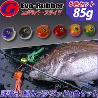 鯛カブラ ヘッド 遊導式 85gセット(120071-head-85set)   オールラウンドに使...