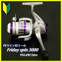PEライン付リール FridaySpin3000 0.8号150m (120073)  エギング、ワ...