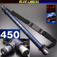 小継玉の柄 BLUE LARCAL 450(柄のみ) (190138-450)  軽量!細身!パワー...