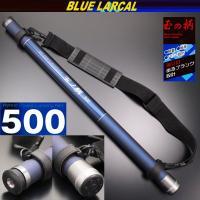 小継玉の柄 BLUE LARCAL 500(柄のみ) (190138-500)  軽量!細身!パワー...