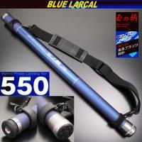 小継玉の柄 BLUE LARCAL 550(柄のみ) (190138-550)  軽量!細身!パワー...