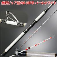 「180-100」はロッド全体の長さとパワー、穂先の張りが見事に融合し、落とし込み釣りのベイトの対象...