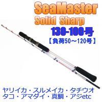 16'New グラス無垢ライトゲームロッド SeaMaster Solid Sharp/シーマスター...