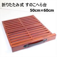 品名:折りたたみ式!すのこへら台(e35)  使用時サイズ:500x600x前高約66x後高約33m...