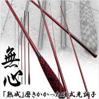 遠里オリジナル、人気の硬式先調子並継ぎヘラ竿「無心」がリニューアル! 従来の赤を基調にしたデザインだ...