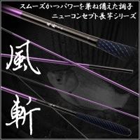 野釣り場で映えるパープルカラーが特徴的なヘラ竿「風斬」。長竿専用設計のニューシリーズです。タナが深い...