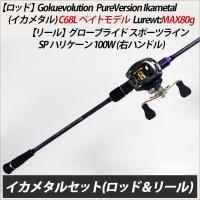 【Gokuevolution PureVersion Ikametal C68L】 鉛スッテ、イカジ...