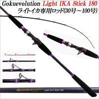 イカ釣りにもライトタックル化が進むなか、ゴクエボリューションに対応するライトイカ専用ロッドが登場 水...