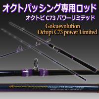 【ゴクエボリューション・オクトピC73Power Limted】 タコ釣り、特にショアからのスタイル...