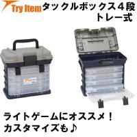 トライアイテム 【Try Item】 タックルボックス4段 トレー式(basic-230339)  ...