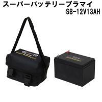 ベイシック スーパーバッテリープラマイ SB-12V13AH(basic-650250)  小型、中...