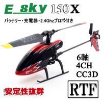 NEW ESKY 150Xは入門者、初心者の方々にとってもお勧めの理想的な一機でしょう。 この機体に...
