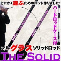 とにかく遊ぶためのフルグラスソリッドロッド FRIDAY TheSolid GLASS 5F/6F(goku-tsg)
