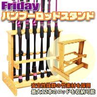 Friday バンブー ロッドスタンド 12本(ori-951964)