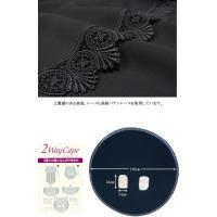 ブラックフォーマル ケープ ツーウェイ 日本製 礼服・喪服 レディース ミセス