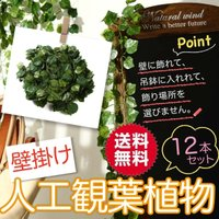 人工観葉植物 ブドウ 12本セット 結束バンド付き フェイクグリーン 観葉植物 おしゃれ ツル 壁掛け 壁 吊り下げ インテリア