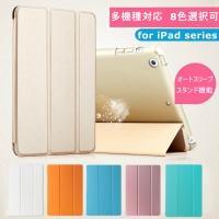 おしゃれ 人気 アイパッド iPad2/3/4/5/6 2017 2018 mini1/2/3/4 pro9.7 air air2 手帳 ケース  カバー レザー 軽量 薄型