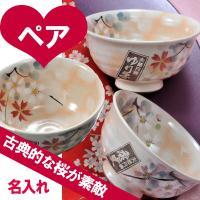 当店オリジナルの有田焼お茶腕に名前やメッセージをいれて  毎日使ってもらえる感動の贈り物に! 2個そ...