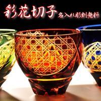 名入れ プレゼント ギフト 彩花切子グラス 赤 単品  2色使いの切子グラスがとても高級感があります...
