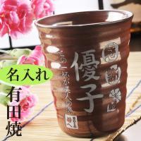 名入れ プレゼント ギフト 有田焼 和み焼酎 フリーデカカップ 赤土   落ち着いた赤土色の光沢のあ...