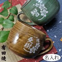 名入れ プレゼント 有田焼「癒し」マグカップ グリーン  なんにでも使える万能マグカップ!彫刻面が目...