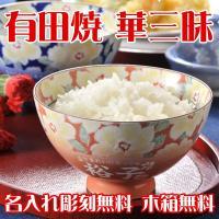 名入れ プレゼント ギフト 有田焼 華三昧 茶碗 単品 約1年近くかけて考慮されて 有田焼の商品開発...