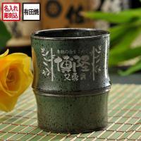 名入れ プレゼント ギフト 有田焼高級陶器 竹 焼酎カップ 単品  約1年近くかけてに考慮されて 有...