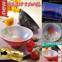 名入れ プレゼント ギフト 有田焼 赤富士 茶碗ペアセット  この商品は店長が一目ぼれをした すばら...