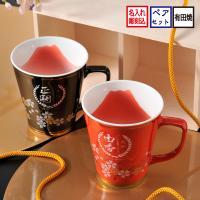 名入れ プレゼント ギフト 有田焼 赤富士 マグカップ ペアセット  この商品は店長が一目ぼれをした...