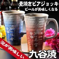 名入れ プレゼント ギフト 九谷焼 ペアビアジョッキ 釉彩  赤と青のグラデーションがとても綺麗なビ...