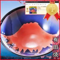 名入れ プレゼント ギフト 有田焼陶器カップ 赤富士 茶碗 特大サイズ  店長が一目ぼれで商品を発注...