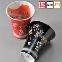 名入れ プレゼント ギフト 有田焼陶器カップ 赤富士 フリーカップ  ビンビールや お茶なんでもOK...