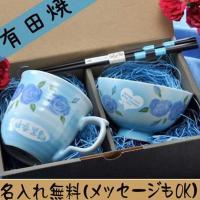有田焼のローズシリーズ  爽やかなブルーのセット販売を このたび限定セットでお箸をつけて かなりと特...