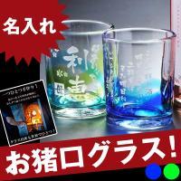 冷酒やお酒の好きな方に 琉球らしさがかもしだした人気のブルー超とグリーン超のぐい飲みが登場しました!...