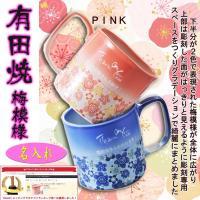 当店オリジナルの新作 梅柄シリーズ 他店では買えないこだわりの品。 ピンクとブルーで2色で出来たカッ...