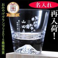 グラス底の富士山は出来る限り本物に近いようにデザインしました。飲み物の色が山肌に反射して、様々な表情...