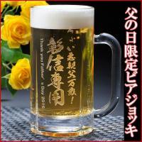 毎年父の日デザインで 大特価販売のビアジョッキ! ビールといえばやっぱりこの手の硝子のジョッキ!とも...