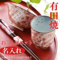 茶碗と湯のみの中には 総柄で 一房の桜の花のデザインが施されている豪華だけとシックな デザインです。...